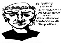 """""""Незабудка классовой борьбы"""", автор Виолетта Астанина"""