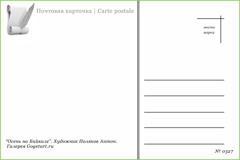 Открытка, бланк почтовую открытку